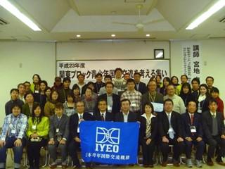 20120114関ブロ開会式・基調講演 (6).JPG