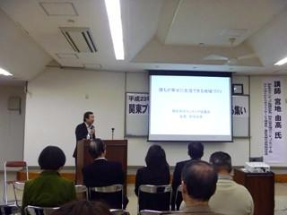 20120114関ブロ開会式・基調講演 (5).JPG