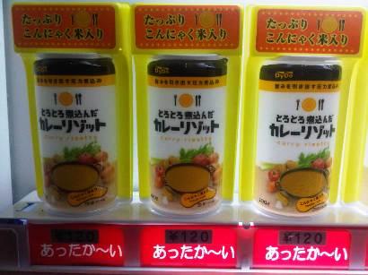 curryrisot