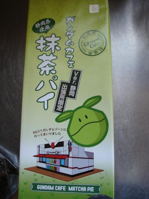 静岡ガンダム 034