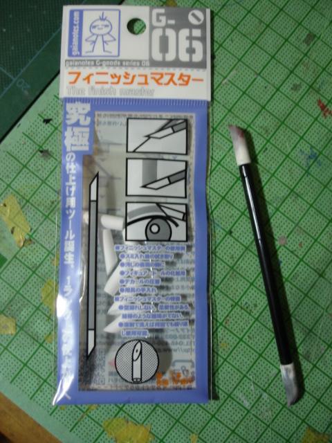 フィニッシュマスター 001