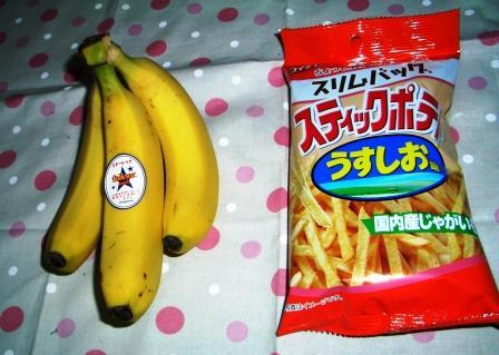 ポテチ小とバナナ