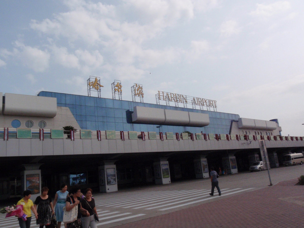 ハルビン空港