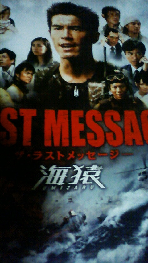 THE LAST MESSAGE 海猿 3D パンフ表紙より