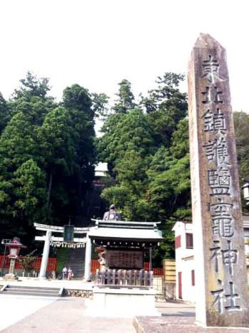 塩竃神社と鳥居