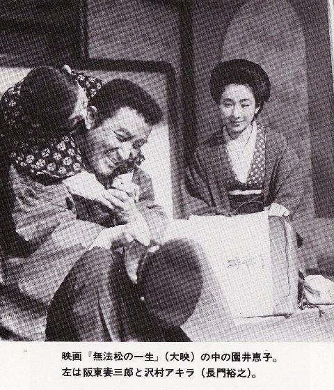 園井恵子と無法松