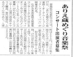島原新聞 22.9.15