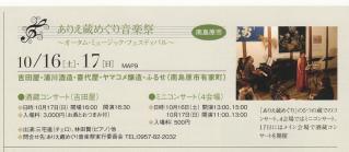 酒蔵コンサート