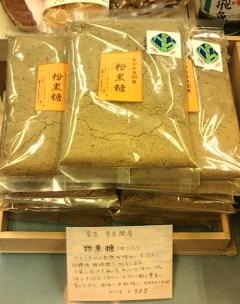 20120419多良間粉黒糖