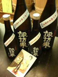 20120505諏訪泉 少し甘口