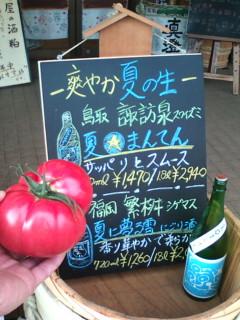 201205完熟トマト