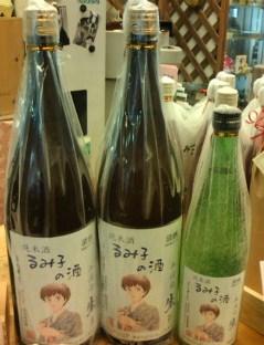 20120518るみ子の酒14