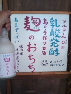 20120915麹のおちちボード
