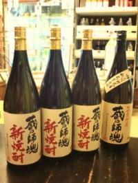 20121027新焼酎~蔵の師魂