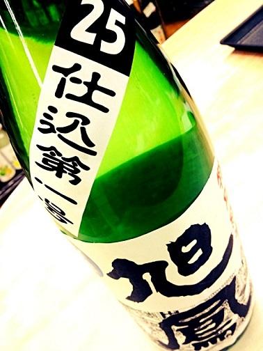 旭鳳 仕込み第一号 25BY