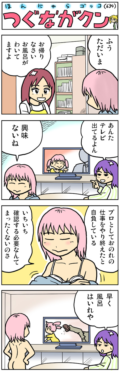 fc2-2011_1013-01.jpg