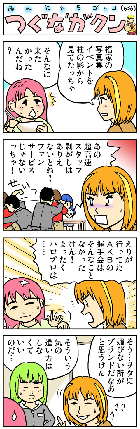 fc2-2011_1023-01.jpg