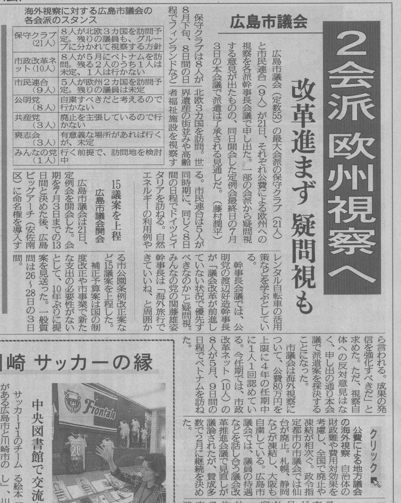 20120622中国新聞