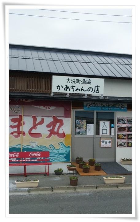 かあちゃんの店