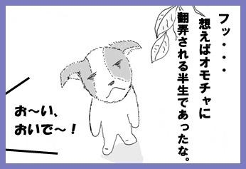 欲深い犬~1