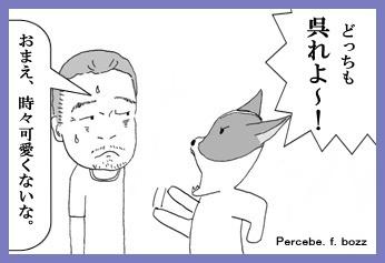 欲深い犬~4