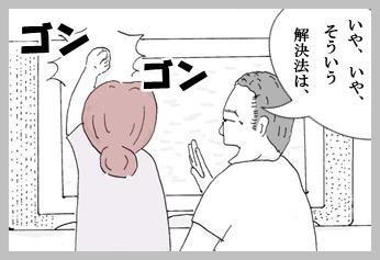 いきなりだもん~3