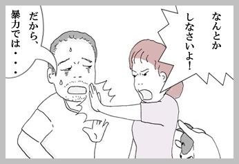 いきなりだもん~4