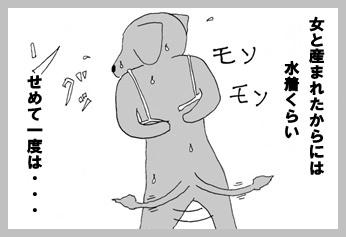 水着も着たい!~3