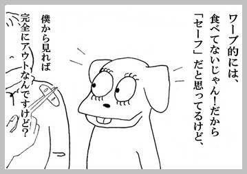 ワーブのセーフライン4