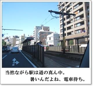 長崎電気軌道2