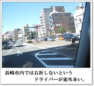 長崎電気軌道1