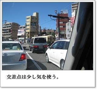 長崎電気軌道3