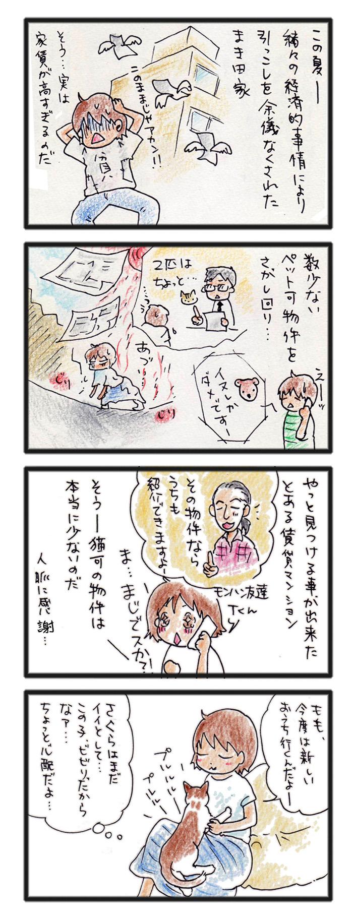 comic_4c_14093001_2014092915324828d.jpg