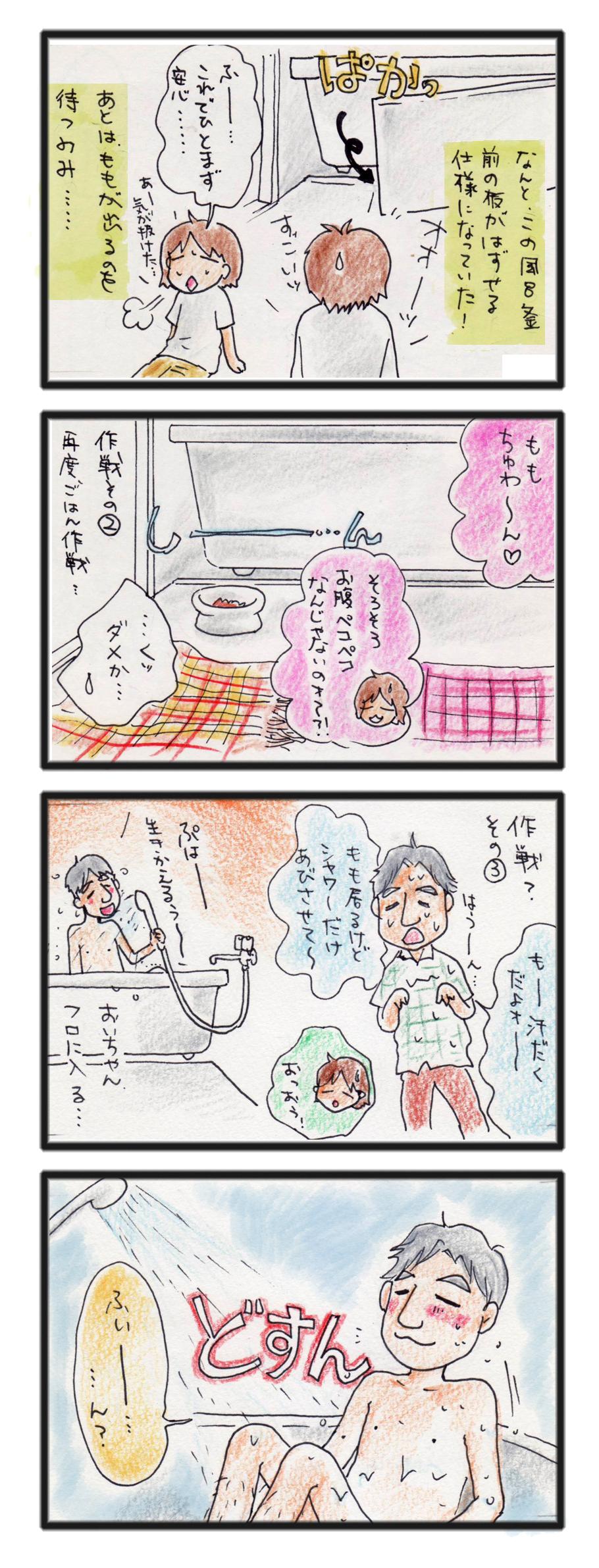 comic_4c_14093102.jpg