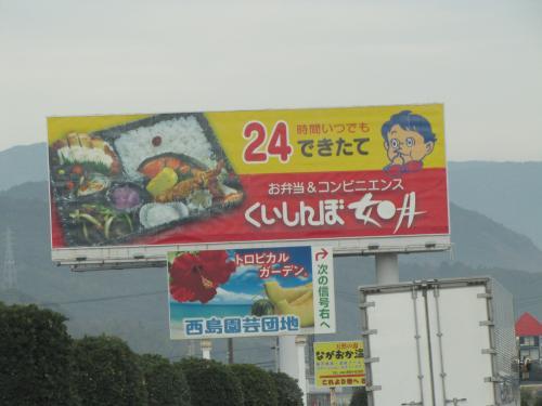 四国上陸48