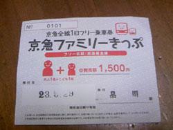 kippu498.jpg