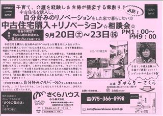 2014-09-20チラシ表 (1)_0