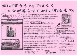 2014-09-20チラシ裏_0