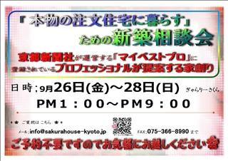 20140926~28本物の注文住宅