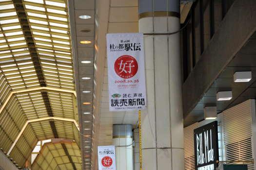 2008-1027-仙台1