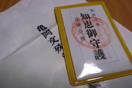 2009-0111-お守り