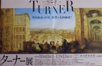 ターナー展8 (4)
