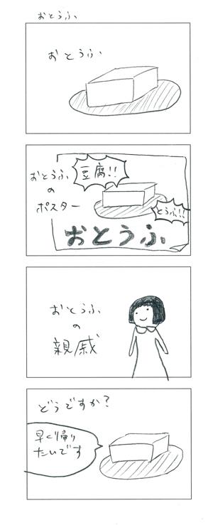 yonkoma30