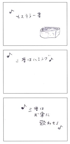 yonkoma33
