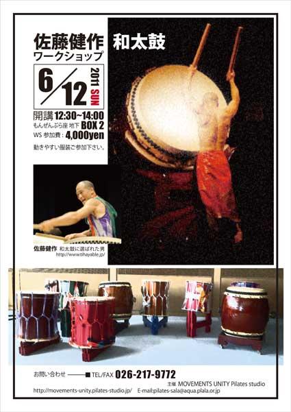 佐藤健作WS.2011