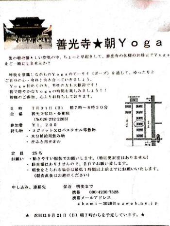 Yoga+繧、繝吶Φ繝・convert_20110708181352