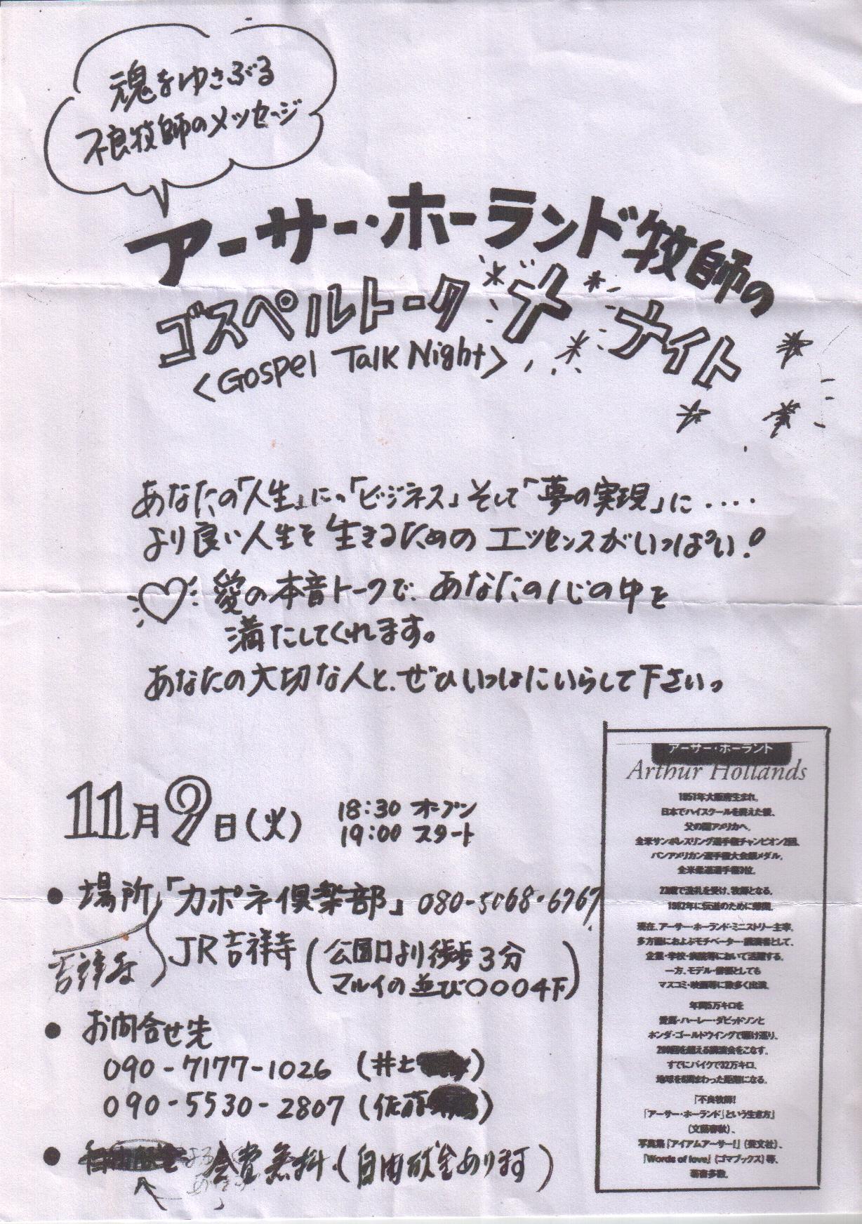 吉祥寺「カポネ倶楽部」