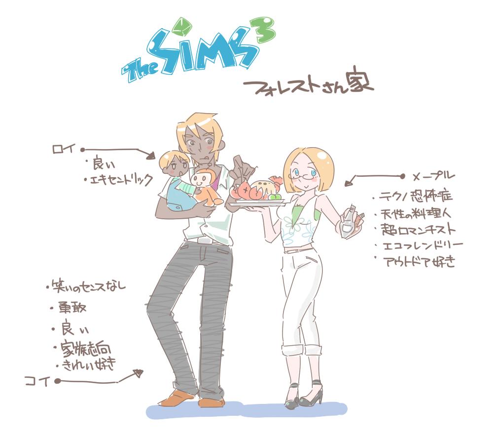 sims3_メープル一家