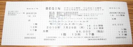 100729IMG_0251 (2)