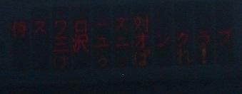 CIMG3148samurai-misawayunikeijibann.jpg